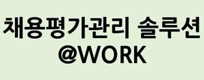 채용평가관리 솔루션 @WORK
