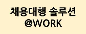 채용대행 솔루션 @WORK
