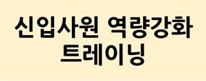 신입사원 역량강화 트레이닝