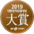 2019 대한민국 산업 대상
